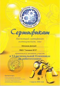 робототехника Обложков